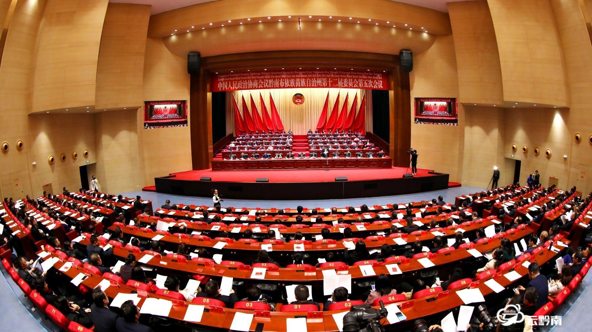 政协黔南州十二届五次会议胜利闭幕