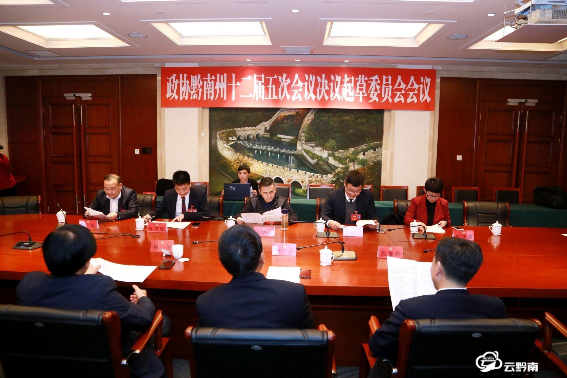 政协黔南州十二届五次会议决议起草委员会举行第一次会议
