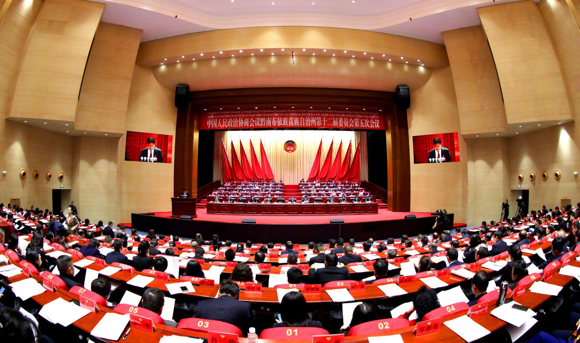 政协黔南州十二届五次会议隆重开幕
