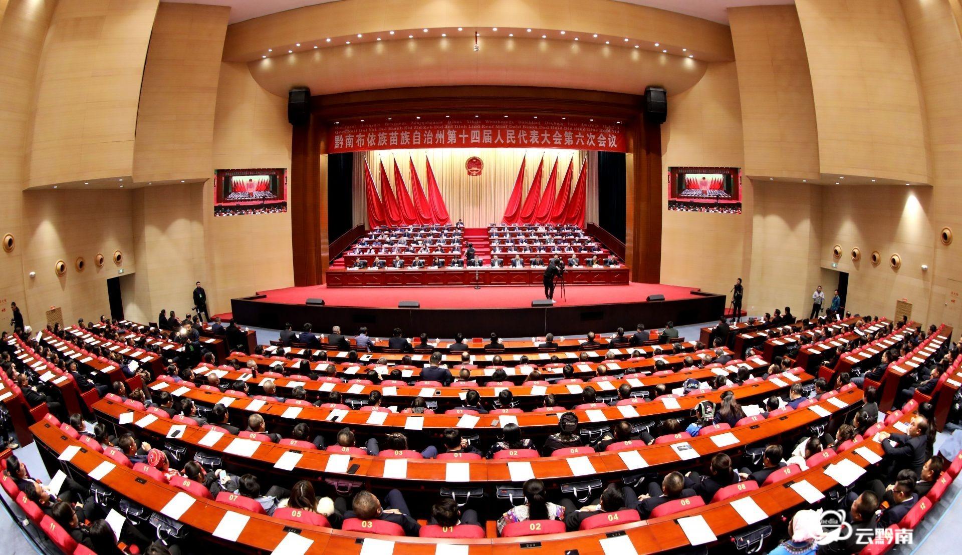 黔南州十四届人大六次会议胜利闭幕