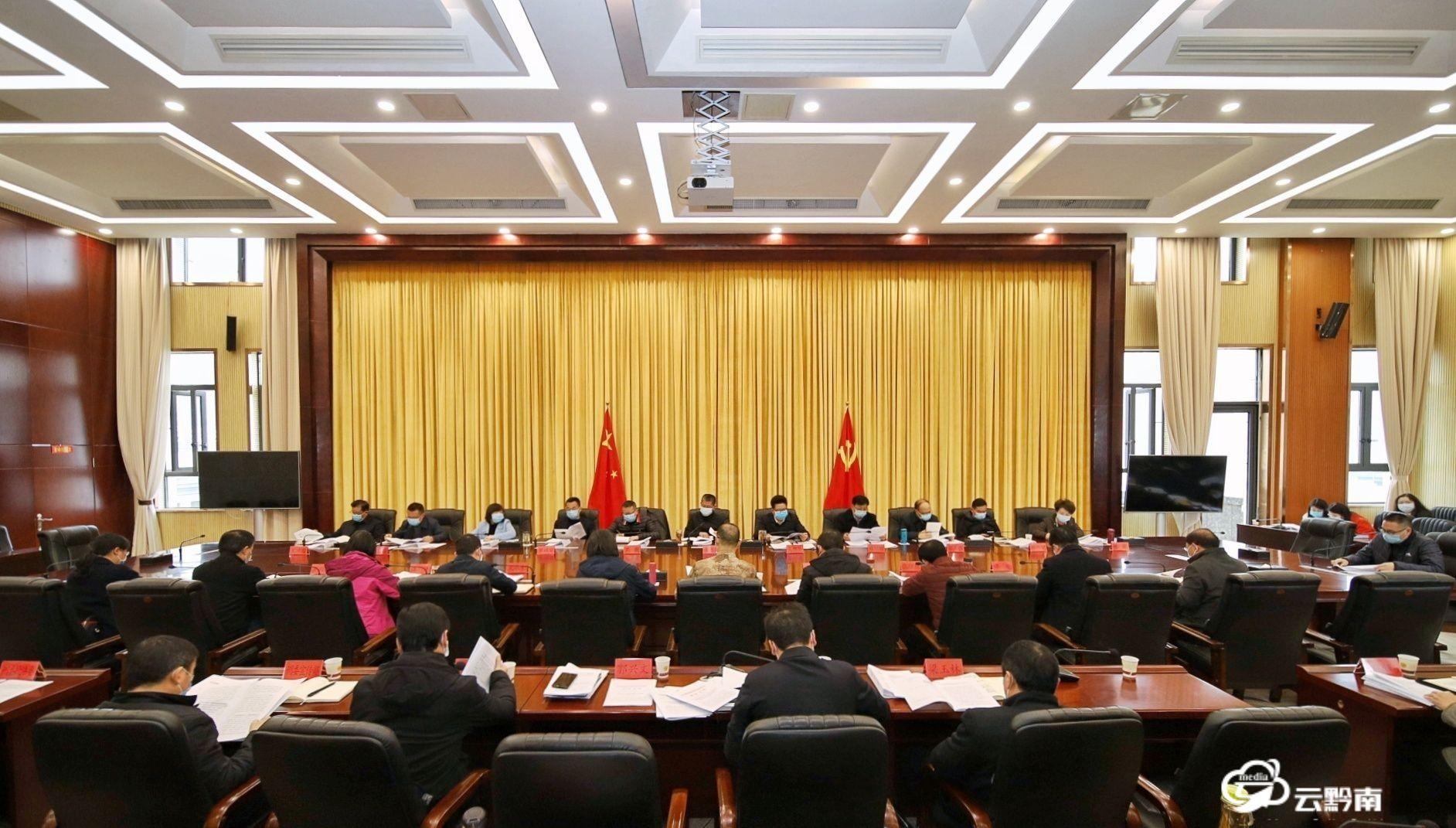 州委召开常委会议暨州应对新冠肺炎疫情防控领导小组会议