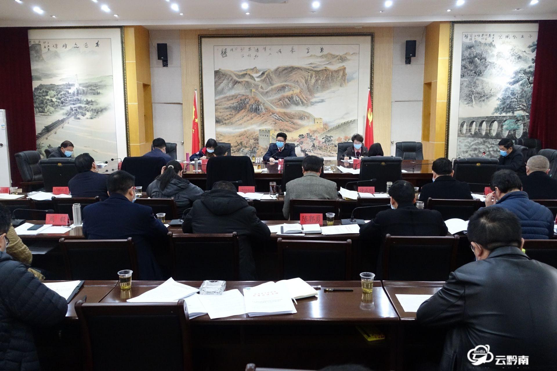 州政府召开党组(扩大)会议传达学习贯彻中央和省有关会议精神
