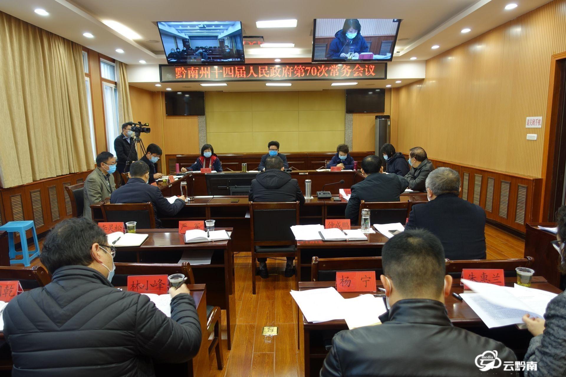 州政府召开常务会议传达学习贯彻中央和省州有关会议精神