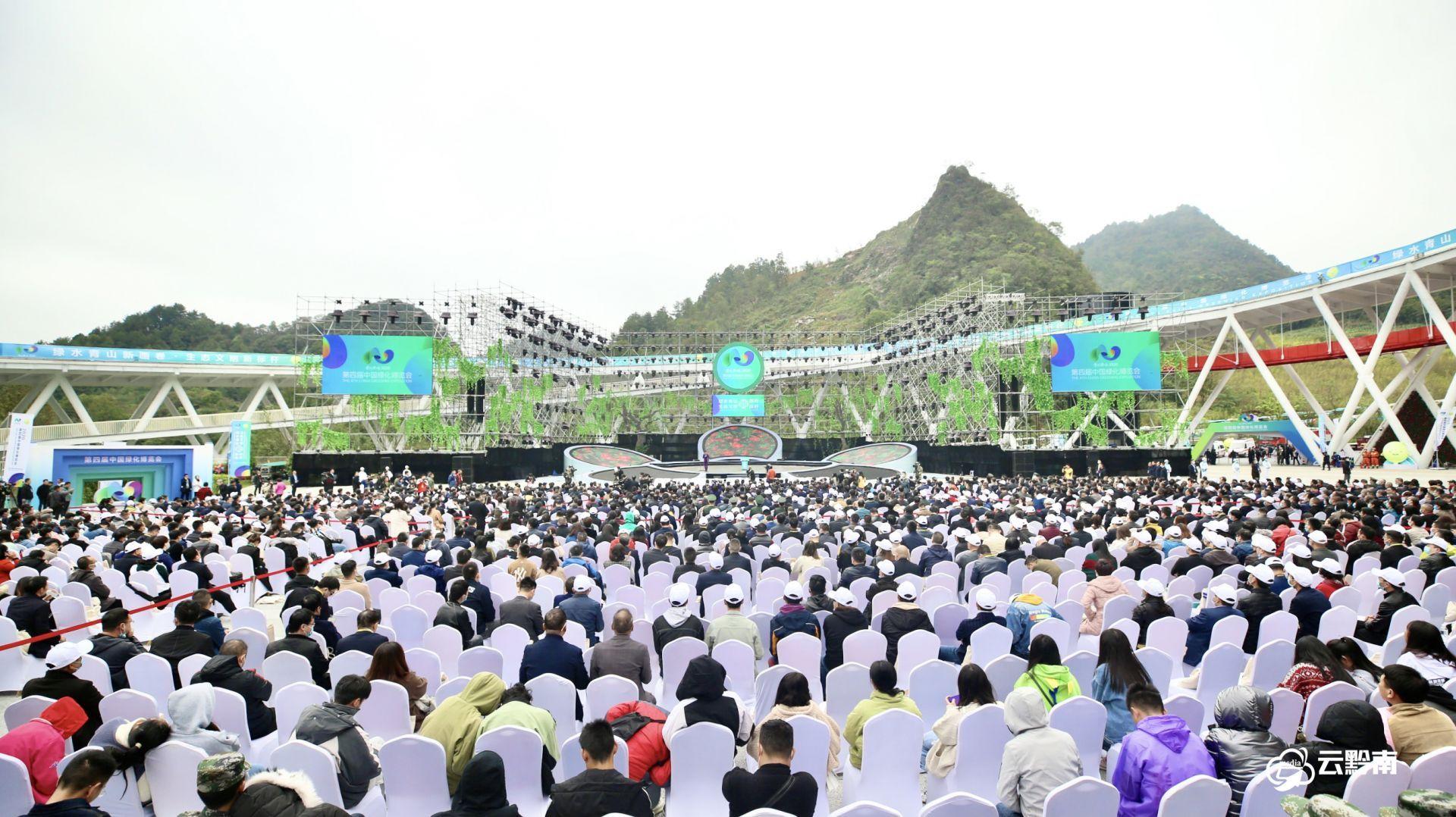 黔南大地迎盛会 九州高朋聚匀城——第四届中国绿化博览会开幕式剪影