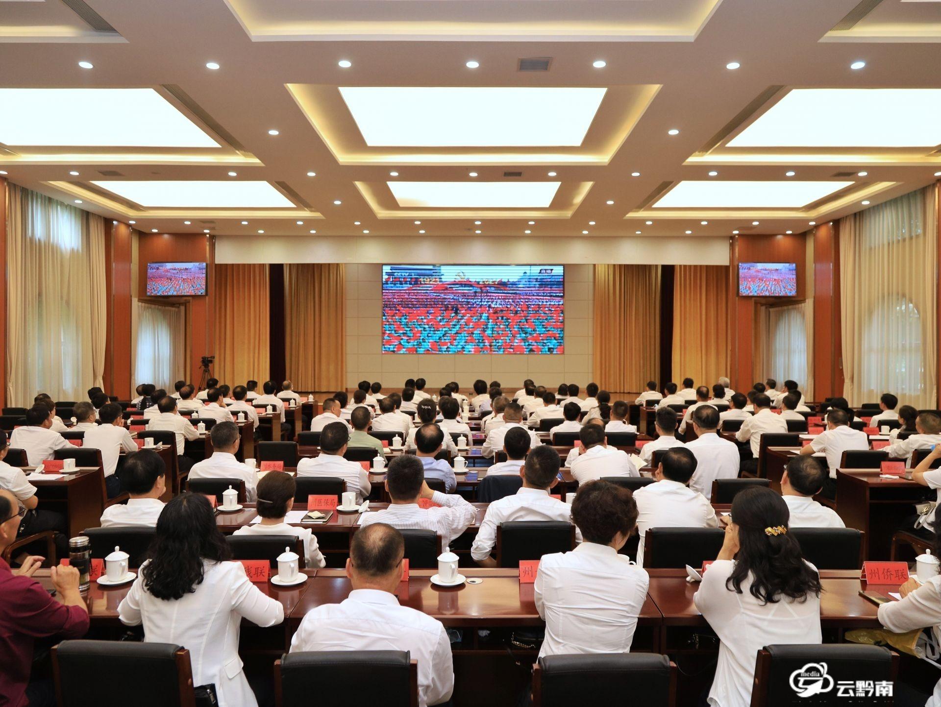 黔南州领导集中收看庆祝中国共产党成立100周年大会直播