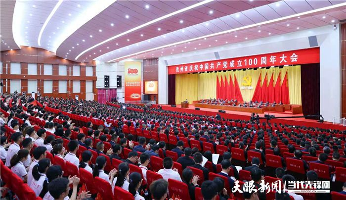 贵州省庆祝中国共产党成立100周年大会在遵义隆重举行