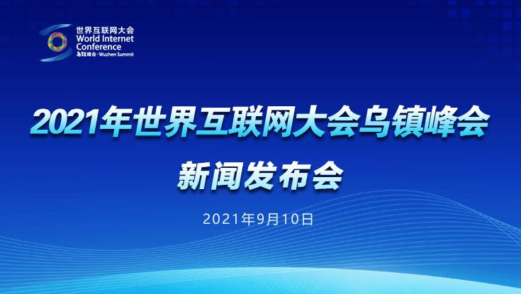 2021年世界互联网大会新闻发布会