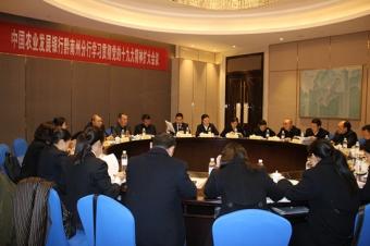 农发行黔南州分行召开党委中心组扩大会议