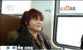 【新春走基层·春运故事】秦岭小慢车:山民们的出行车