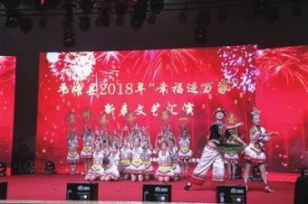 平塘举办2018年春节文艺汇演