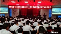 廣州市黃埔區援黔醫療衛生幫扶講師團到三都開展講學活動