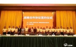粵黔簽訂戰略合作協議 助推我州經濟發展建設