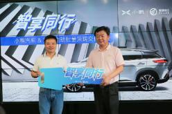 首批交付60輛 小鵬汽車&南網電動舉行大客戶交付儀式