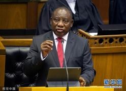 南非總統發表國情咨文