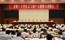 貴州省十大千億級工業產業發展推進大會召開