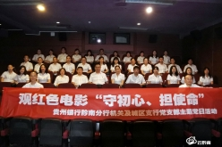 貴州銀行黔南分行開展黨員主題教育活動