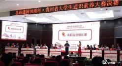 黔南醫專在貴州省大學生通識素養大賽中獲佳績