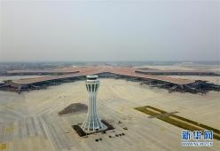 北京大興國際機場西塔臺交付使用