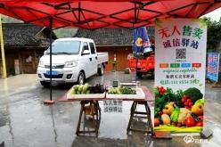 三都縣都江鎮打魚村有個無人售賣菜攤