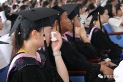 貴州大學科技學院舉行2019屆學生畢業典禮暨學位授予儀式