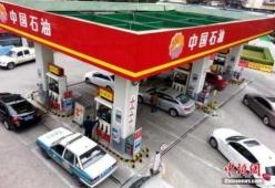 """成品油調價窗口今日將再度開啟 機構預測""""兩連跌"""""""