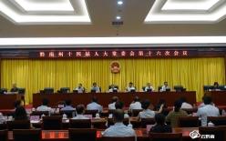 州十四屆人大常委會第十六次會議召開第二次全體會議