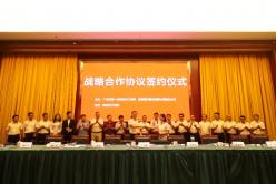 廣東援黔企業家聯合會籌備會暨簽訂戰略合作協議活動成功舉行