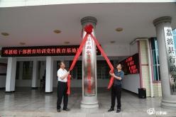 荔波鄧恩銘干部教育培訓黨性教育基地揭牌成立