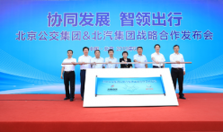 北汽集團攜手北京公交集團,強強聯合推動中國智慧交通建設