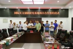 平塘成功簽約國際天文創新研究基地項目
