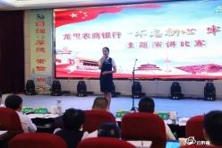 龍里農商銀行舉辦慶祝建黨98周年主題演講比賽