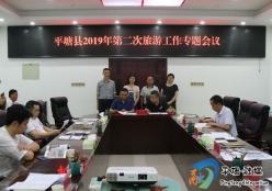 平塘旅游文化推廣季系列活動商業合作項目正式簽約