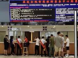 荔波全域智慧旅游票務中心為游客提供便捷體驗