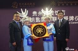 荔波飯店獲黔南首家金鑰匙國際聯盟授牌酒店