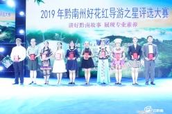 2019年黔南州好花紅導游之星評選大賽總決賽在勻舉行