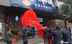全省首個智慧辦稅服務廳在龍里揭牌