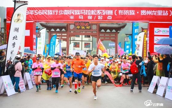 全國56民族行馬拉松系列賽首站在龍里開賽