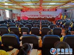 中國少年先鋒隊羅甸縣第一小學第一次代表大會召開