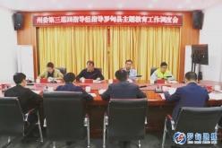 黔南州委第三巡回指導組指導羅甸主題教育工作調度會召開