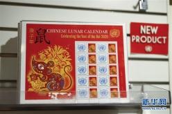 联合国发行中国农历鼠年邮票
