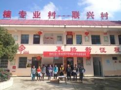 贵州吉森垚鞋业赴罗甸联兴村开展冬日送温暖行动