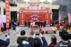 黔南州2020年新春民俗文化年货节在都匀举办