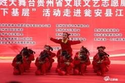 """贵州省文联文艺志愿服务小分队""""送欢乐·下基层""""活动走进瓮安县"""