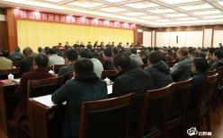 独山县2019年贫困县退出专项评估检查工作部署会召开