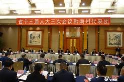 黔南代表团审议政府工作报告