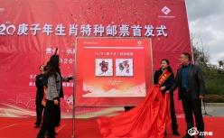 中国邮政2020庚子年生肖特种邮票首发仪式在长顺举行
