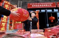 年的味道  家的思念——黔南州2020年新春民俗文化年货节剪影