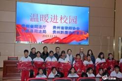 贵州黔鹰律师事务所赴长顺县开展助贫助学暖冬活动