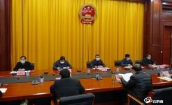 州十四届人大常委会召开第四十次主任会议