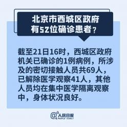 """钟南山预测""""解禁""""时间?温州出现变异病毒?统统都是谣言!"""